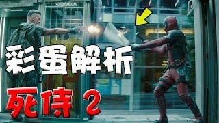接下來是《死侍2》Deadpool 2彩蛋解析時間會有劇情上的討論敬請各位自行...