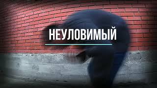 фильм НЕУЛОВИМЫЙ / MK ЧИЖ/ 1 часть