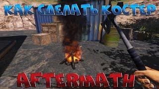 [ГАЙД] Как скрафтить костер и приготовить еду в игре Aftermath.