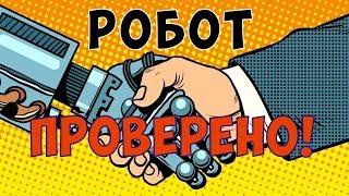 НОВЫЙ ТОРГОВЫЙ БОТ ДЛЯ БИРЖИ YObit  ⁄ АВГУСТ 2018