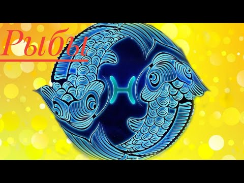 РЫБЫ гороскоп с 15 февраля по 21 февраля 2021💗Рыбы гороскоп на неделю💗Рыбы гороскоп на сегодня💗