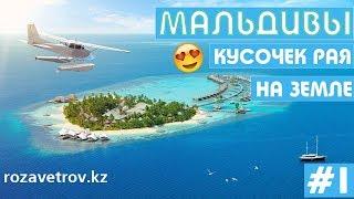 Туры на Мальдивы из Алматы | Отдых на Мальдивах, часть 1