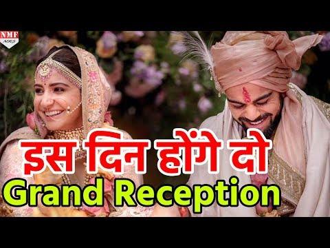 Virat- Anushka का Delhi और Mumbai में इस Date को होगा Grand Reception