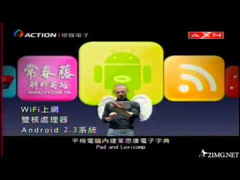 Jobs parody Taiwan advertising   Action pad