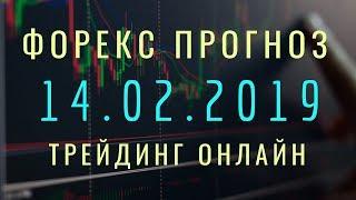 ФОРЕКС ПРОГНОЗ НА 14 ФЕВРАЛЯ 2019 АНАЛИТИКА ТРЕЙДИНГ ОНЛАЙН!