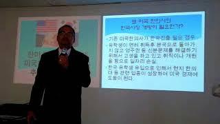 한미FTA미국한의사 한국진출-2