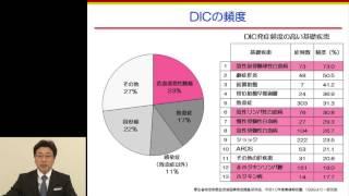 No.7 血液のがんに伴うDICの治療について 久富 崇