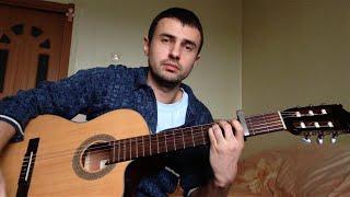 Вечная любовь - красивый кавер на гитаре !!!