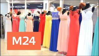 Смотреть видео Во сколько обойдется образ на выпускной вечер - Москва 24 онлайн