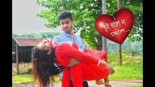 Tui Valo Na Chele | তুই ভাল না ছেলে | Adnan khan | Afrin | New Song 2019।MD Liton।SK Multimedia