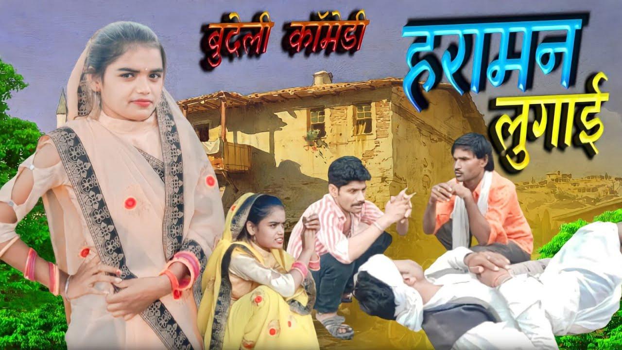 Download हरामन लुगाई ~बुंदेली कॉमेडी 🙏#lalu_bhaiya bundeli devideen Bhaiya bundeli बुंदेली कॉमेडी