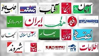 نگاهی به روزنامه?ها و نشریات امروز ایران
