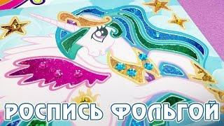 Роспись фольгой Май Литл Пони (My Little Pony)