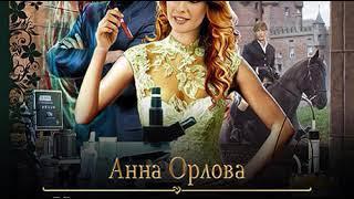 Анна Орлова – Наука и проклятия. [Аудиокнига]