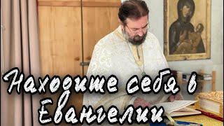 Правильное чтение Евангелия. Как не для галочки? Протоиерей  Андрей Ткачёв