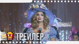 НЕНАСЫТНАЯ (Сезон 2) — Официальный русский трейлер   2018   Новые трейлеры