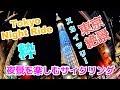 【絶景】Tokyo Sky Tree★粋な東京をロードバイクでナイトサイクリング!東京の絶景ナイトライドのすすめ✨