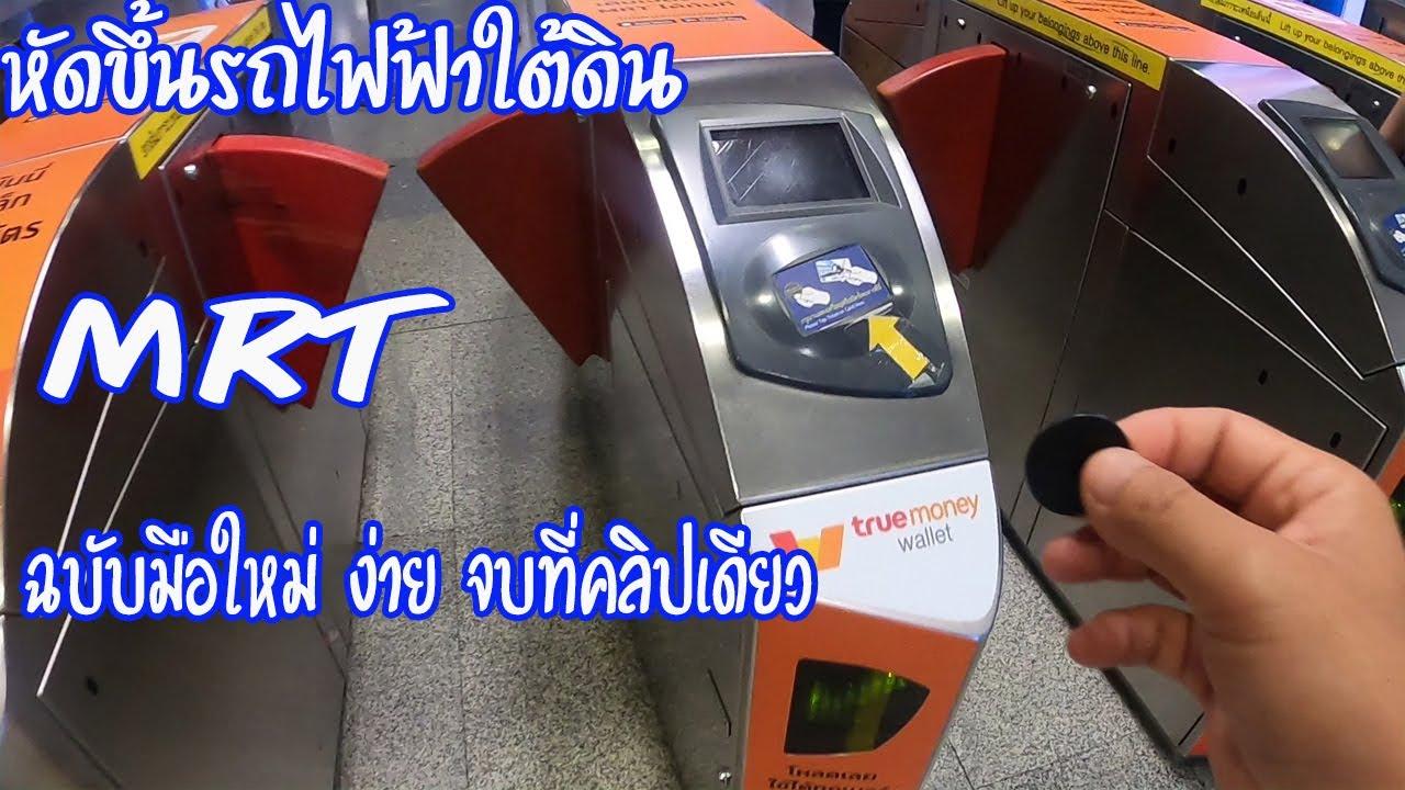 วิธีขึ้นรถไฟฟ้าใต้ดินMRT วิธีซื้อเหรียญโดยสารสำหรับมือใหม่ และวิธีการเดินทางไปวัดมังกรด้วยรถไฟฟ้าMRT