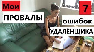 Ошибки ЦИФРОВЫХ КОЧЕВНИКОВ / Удаленная работа. МИФЫ