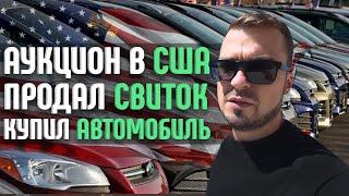 Продал Свиток - Купил Машину на аукционе США Chevrolet Cruze 2014
