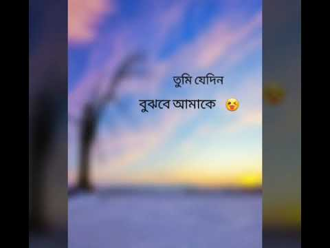 Sad whatsapp status in bengali 😢💔