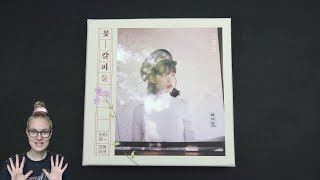 Unboxing/review of iu 아이유 second special korean remake mini album (vol.2) flower bookmark ii 꽃갈피 둘 . bought from catchopcd. the comes with a cd, photob...