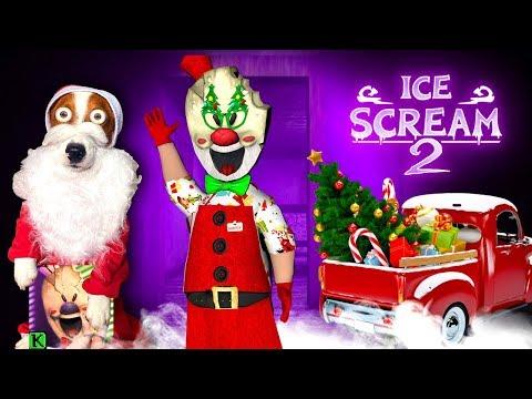 Собака играет в МОРОЖЕНЩИК это ДЕД МОРОЗ  🎄ICE SCREAM 2 Новогодний мод🍦 🎁