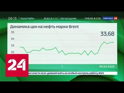 Надежда умирает последней. Нефть перешла к росту в ожидании решающей сделки ОПЕК+ - Россия 24