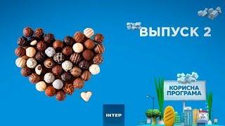как выбрать качественные шоколадные конфеты | ПОЛЕЗНАЯ ПРОГРАММА. Выпуск 2 — 15.01.2020