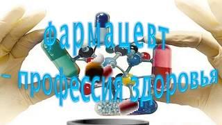 Фармацевт - профессия здоровья