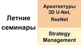11 июля. Семинары по глубокому обучению и дискуссии по Soft Skills в УрФУ