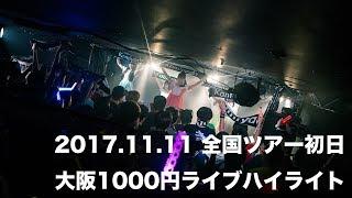 神宿全国ツアー2017-2018~はじめまして!神宿です。~」ツアー日程 htt...