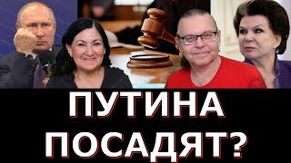 Путин испугался суда в Гааге ¿ Чего боится Путин  Идеальная пара #210