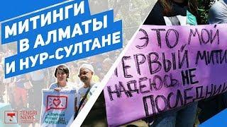 Митинги в Алматы и Нур-Султане. Что требовали?