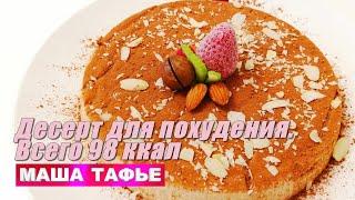 постер к видео -53 кг. Десерт для похудения. Всего 98 ккал