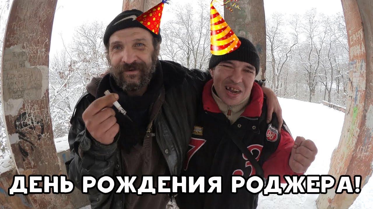 картинки с днем рождения бомжи скептики просто учли
