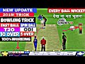 Real Cricket18 New Update|Bowling trick|Fast ball|spin ball|t20|ODI|How to take wicket|10wicket|tips