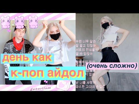 Живу День Как K-Pop Айдол