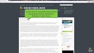 Партнерская программа от CredtiBox.info с оплатой за WebMoney(Мониторинг кредитных автоматов №1 CreditBox.info - удобный и надежный сервис для поиска оптимального кредитного..., 2011-11-18T16:32:51.000Z)