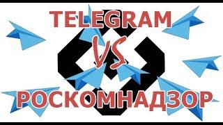 Versus: Telegram VS Роскомнадзор. Кто кого?
