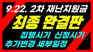 2차재난지원금 국회확정/추석전집행개시/신속집행방안/추가…