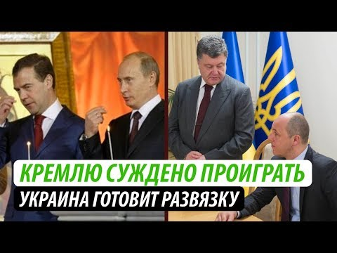 Кремлю суждено проиграть. Украина готовит развязку