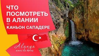 Турция Алания Что посмотреть в Алании Каньон Сападере Отдых в Алании 2021