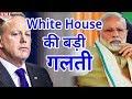 India को लेकर White House के Press Secretary, Sean Spicer से हुई बड़ी गलती