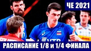 Волейбол Чемпионат Европы 2021 Пары 1 8 финала Кто сыграет в 1 4 Расписание матчей 1 8 и 1 4