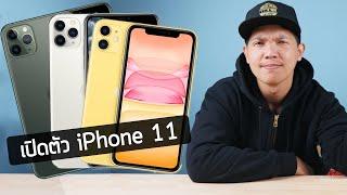 เปิดตัว iPhone 11 โทรศัพท์ที่ทุกคนรอคอย! สรุปครบ