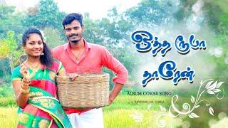 Otha Ruba Tharen   ஒத்த ரூபா தாரேன்  Full HD Cover Video Song   Latest Tamil 2021