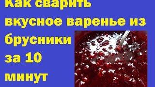 Как сварить вкусное варенье из брусники за 10 минут
