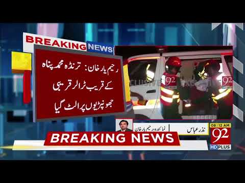 Rahim Yar Khan:Four dead, as truck hit gypsy camps | 26 May 2018 | 92NewsHD
