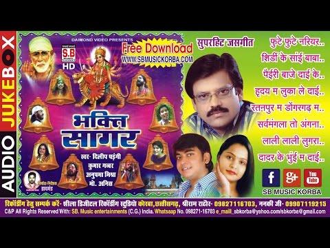 CG JASGEET   BHAKTI SAAGAR   dilip shadangi   chhattisgarhi hd hit audio song